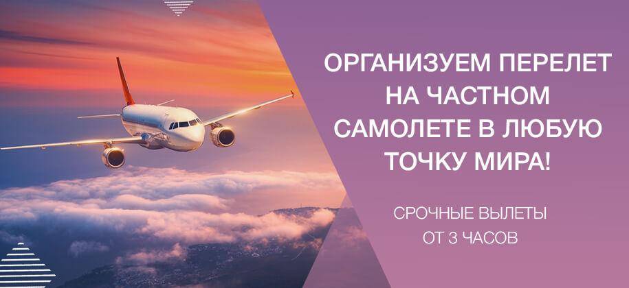 срочный вылет на частном самолете
