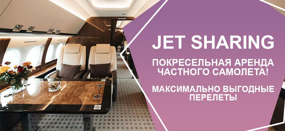 покресельная аренда частного самолета Jet Sharing