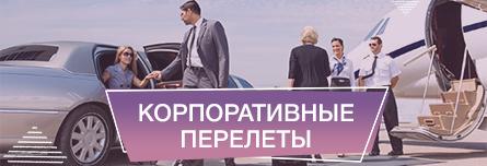 корпоративные перелеты на частном самолете