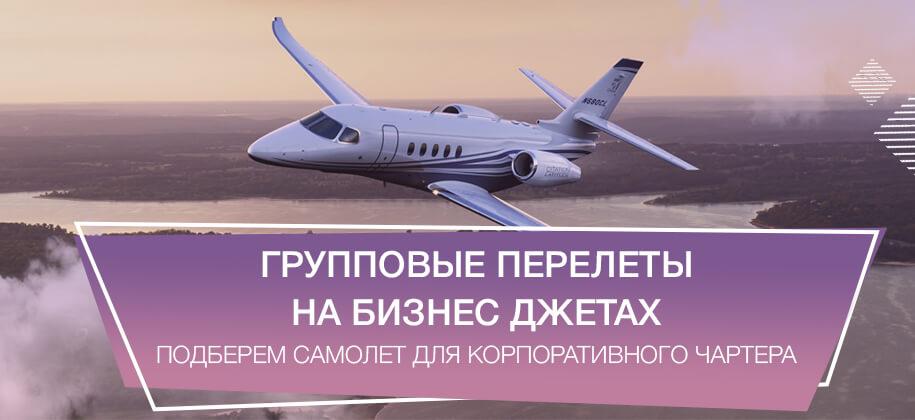 корпоративные полеты на частном самолете