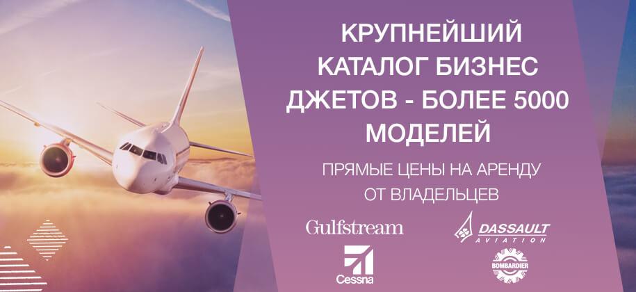 каталог частных самолетов AdamJet