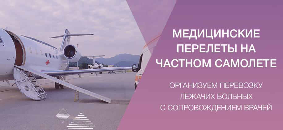 медицинские частные самолеты
