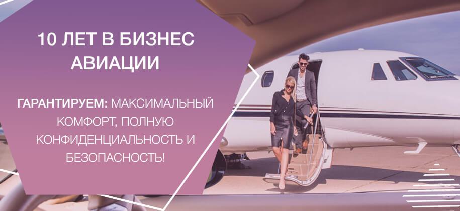 перелеты частным самолетом