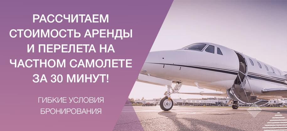 онлайн расчет цены перелета на частном самолете