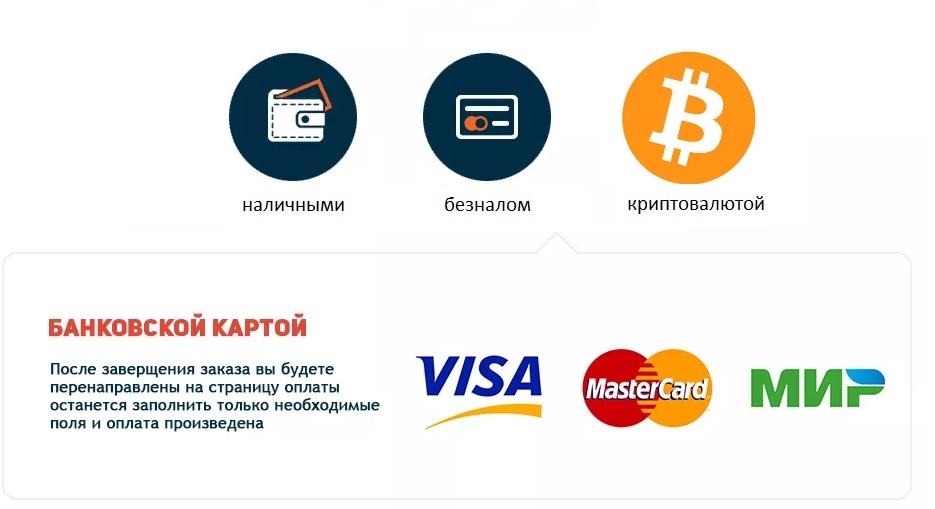 оплата полета криптовалютой
