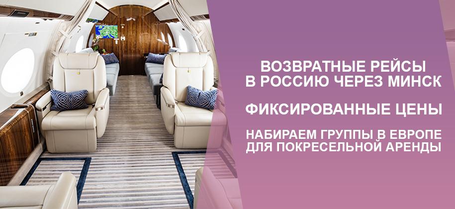 покресельная аренда частного самолета